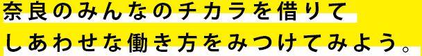 奈良のみんなのチカラを借りてしあわせな働き方をみつけてみよう。