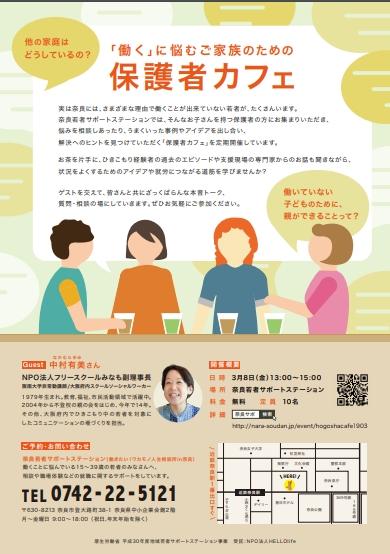 「働く」に悩むご家族のための 保護者カフェ(2019/03/08(金)13~15時)チラシ
