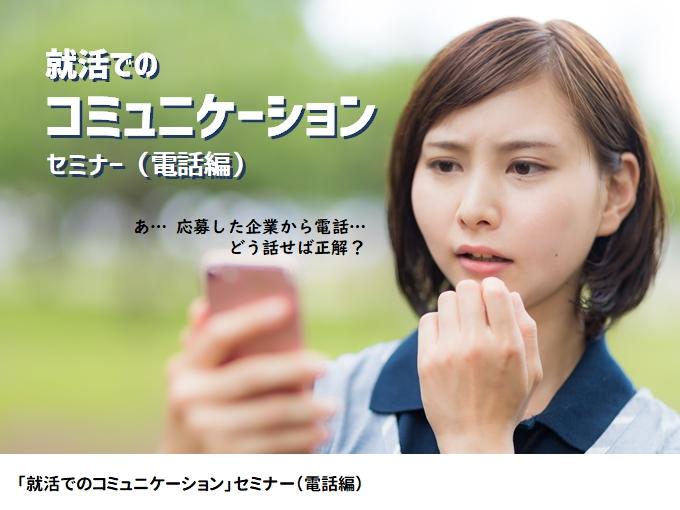 「就活でのコミュニケーション」セミナー(電話編)