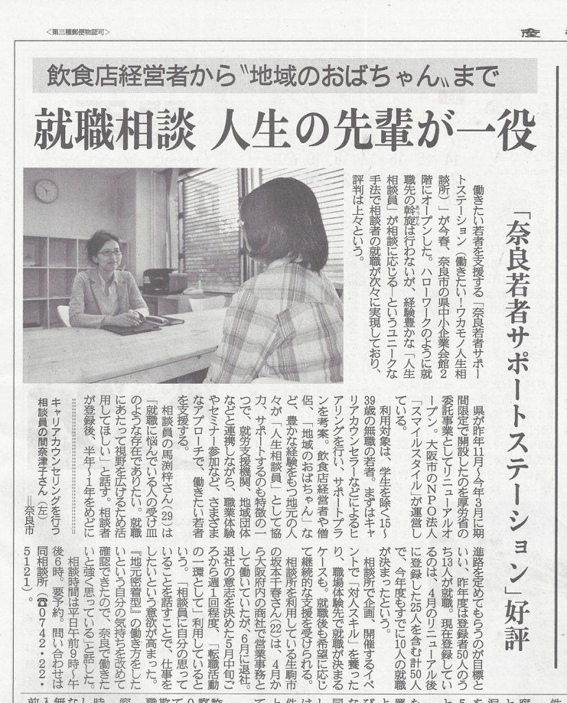 20160630産経新聞記事
