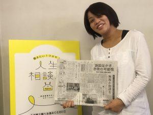 奈良新聞に奈良若者サポートステーションが取材・掲載されました