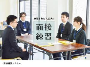 面接練習セミナー 奈良若者サポートステーション