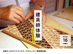 「建具師体験」目指せ!ものづくりマイスタープロジェクト(2018/8/16(木)9:30~12:30)