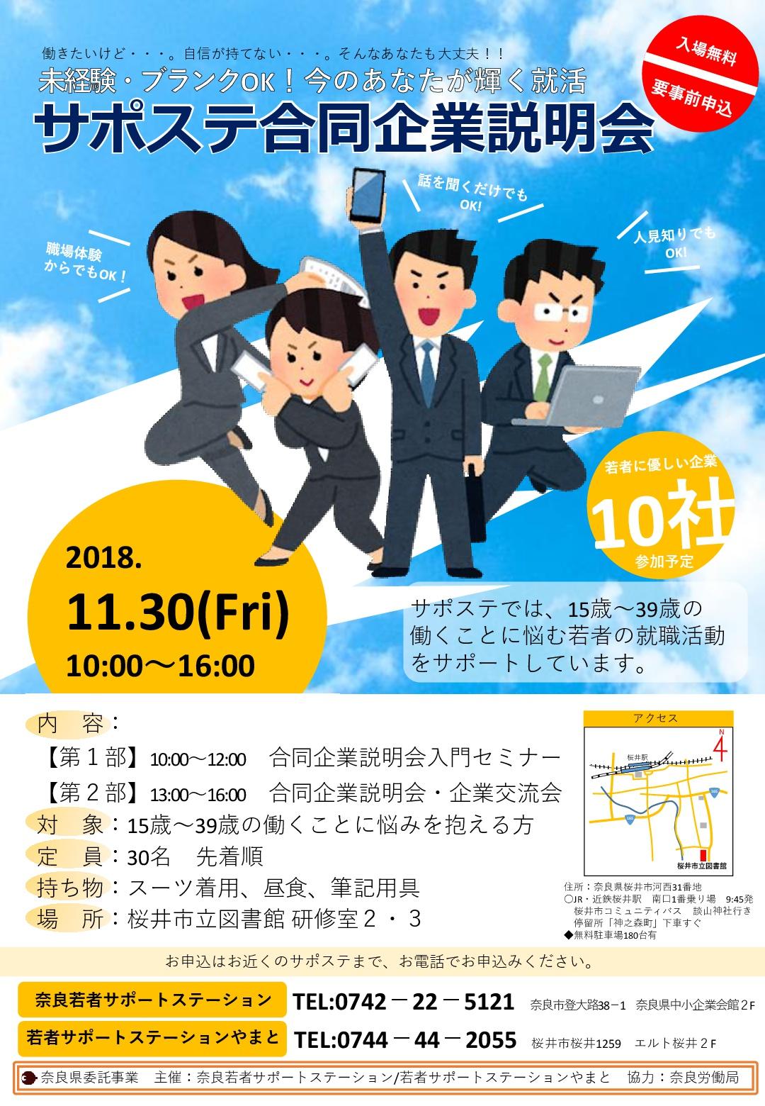 サポステ合同企業説明会 in 桜井市(2018/11/30(金)10~16時