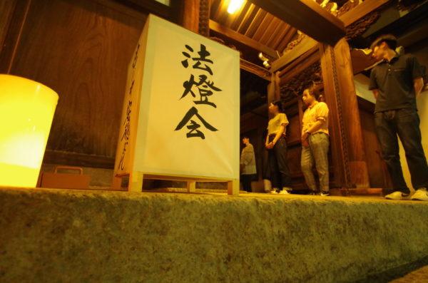 浄教寺「法燈会」ボランティア
