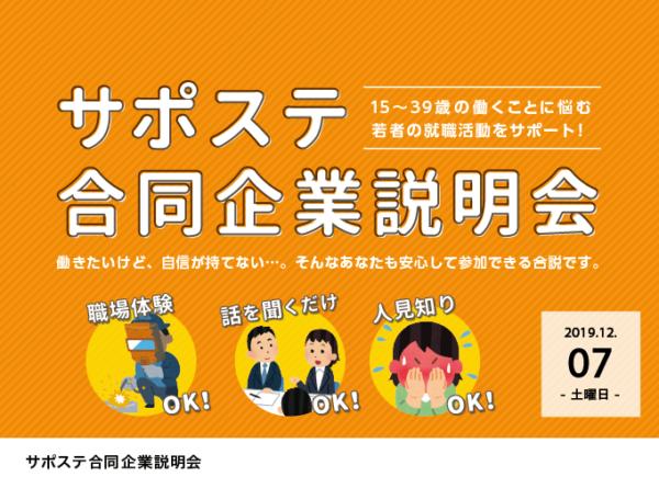 サポステ合同企業説明会