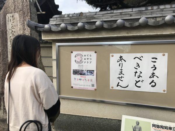 2019年11月度「おてらおやつクラブ」発送作業ボランティア