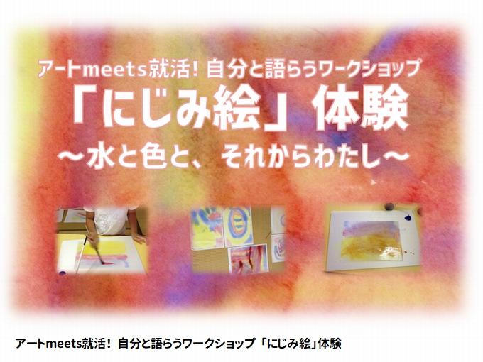 にじみ絵体験ワークショップ