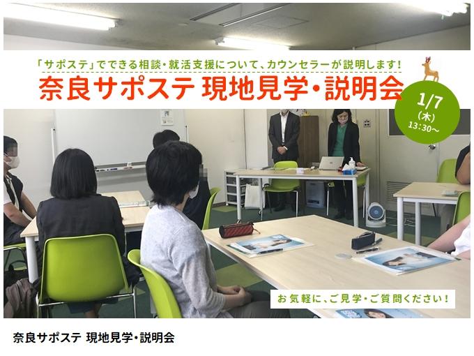 奈良サポステ現地見学・説明会