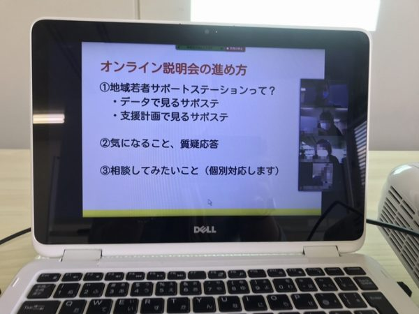 「新春!サポステ オンライン説明会」実施しました!