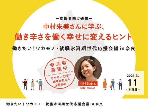 【3/11開催】働きたい!ワカモノ・氷河期世代 応援会議 in 奈良[支援者向け研修]中村朱美さんに学ぶ、働き辛さを働く幸せに変えるヒント