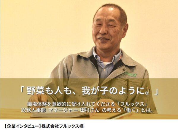 【企業インタビュー】フルックス 総務人事部 マネージャー 田村光庸さん 「野菜も人も、我が子のように。」
